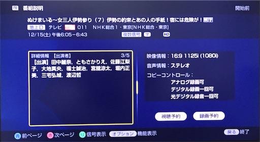 f:id:tr_kana:20181216070949j:image