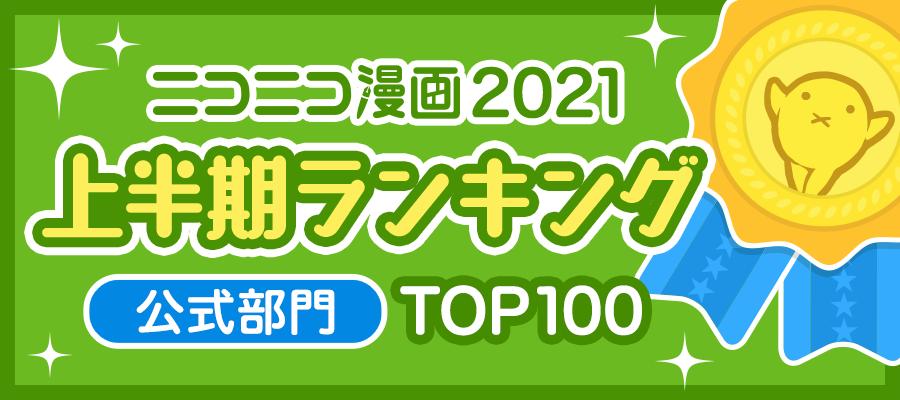 f:id:tr_tabei:20210611103831p:plain