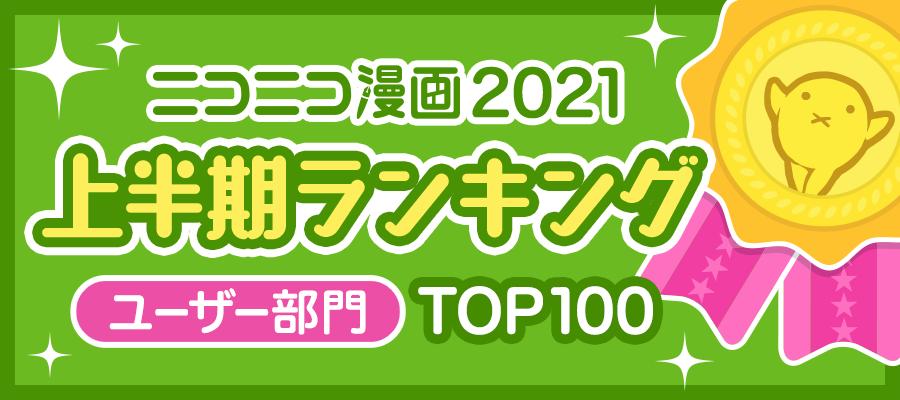 f:id:tr_tabei:20210611104528p:plain
