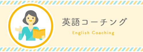 英語コーチング
