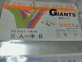 1996/10/8、東京ドームのチケ