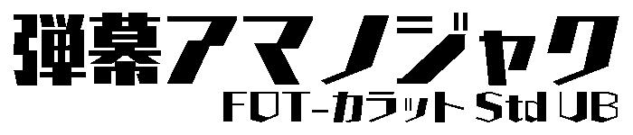 f:id:trackiss:20170306215647p:plain