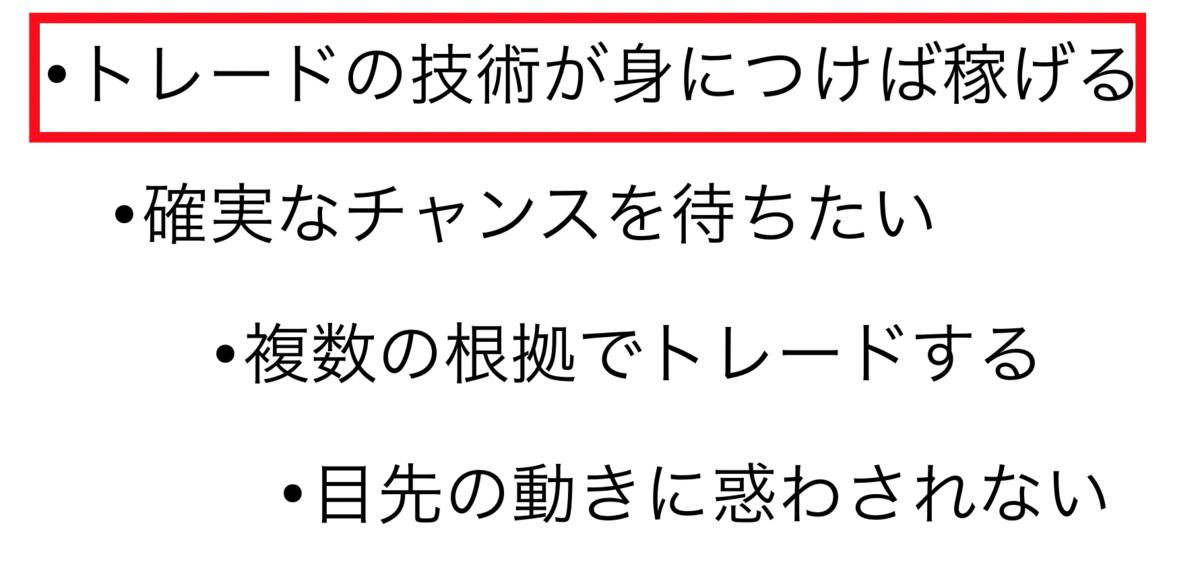 f:id:trader-nori:20191214182017p:plain