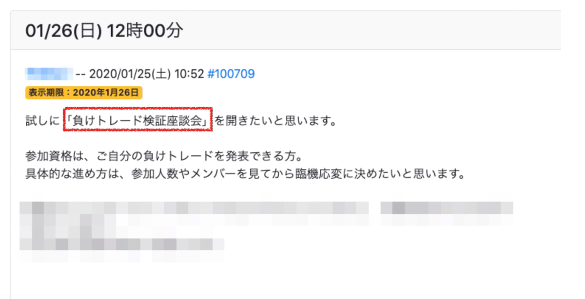 f:id:trader-nori:20200126202243p:plain