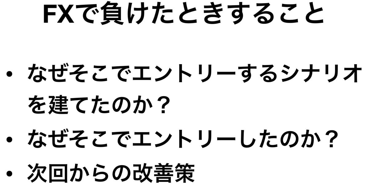 f:id:trader-nori:20200126202250p:plain