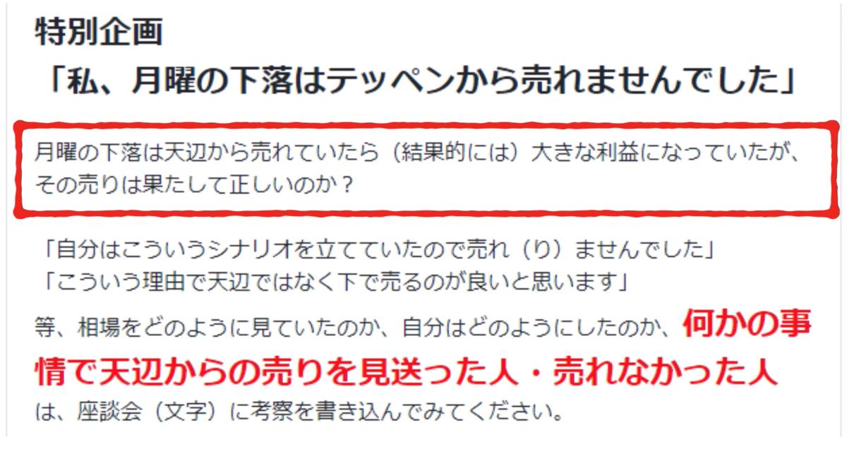 f:id:trader-nori:20200209132840p:plain