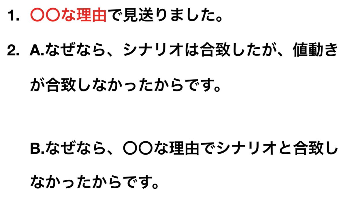f:id:trader-nori:20200209132852p:plain