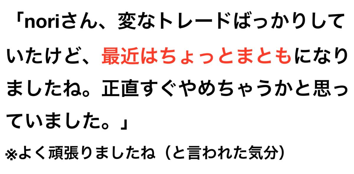 f:id:trader-nori:20200311211548p:plain