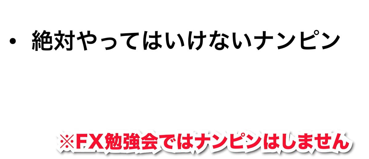 f:id:trader-nori:20200317202147p:plain