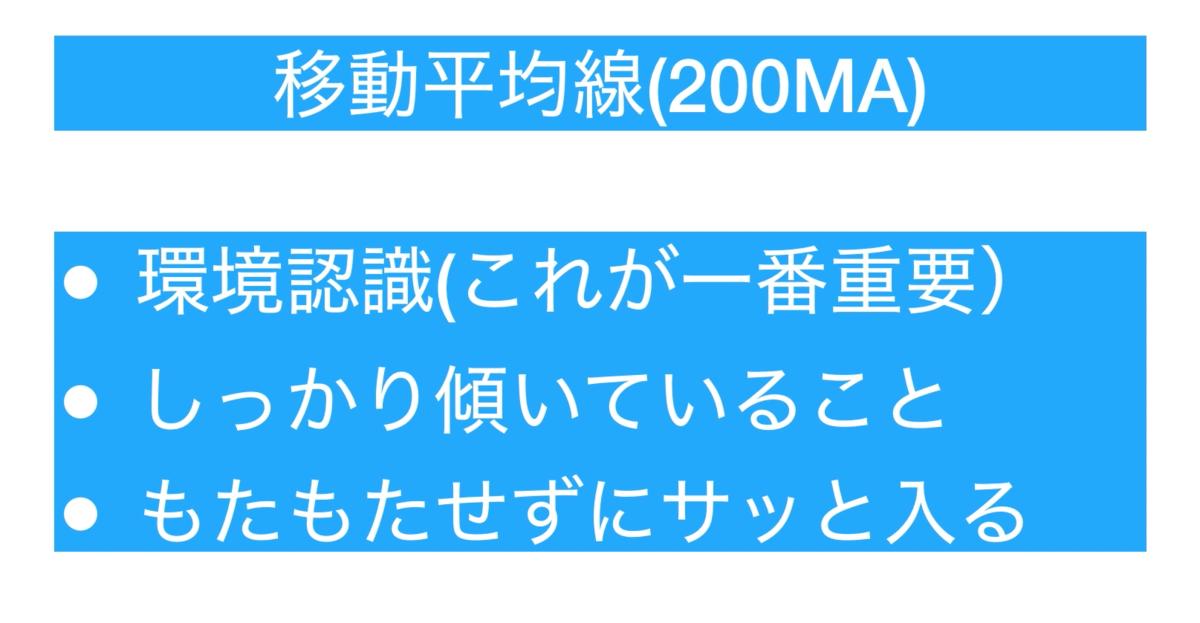 f:id:trader-nori:20200322192516p:plain