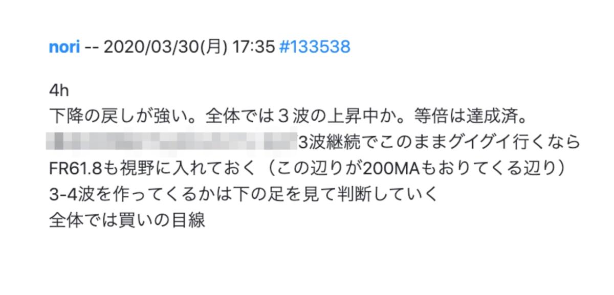 f:id:trader-nori:20200331143720p:plain