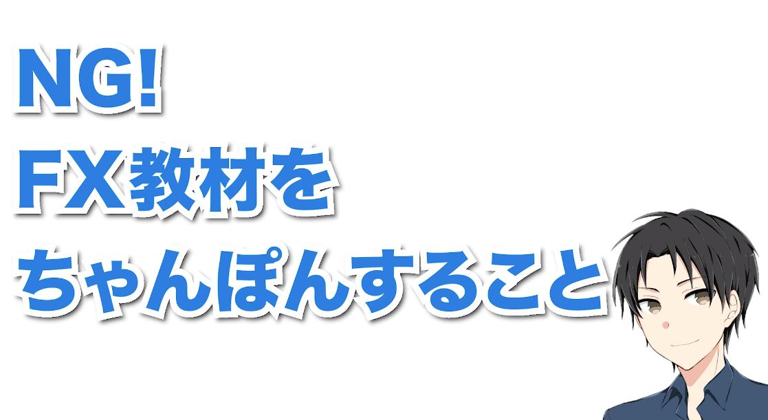 f:id:trader-nori:20200409193605p:plain