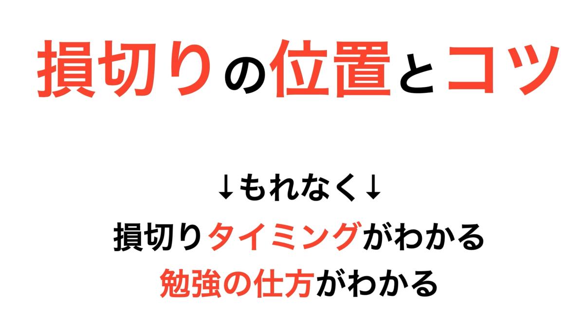 f:id:trader-nori:20200510125556p:plain