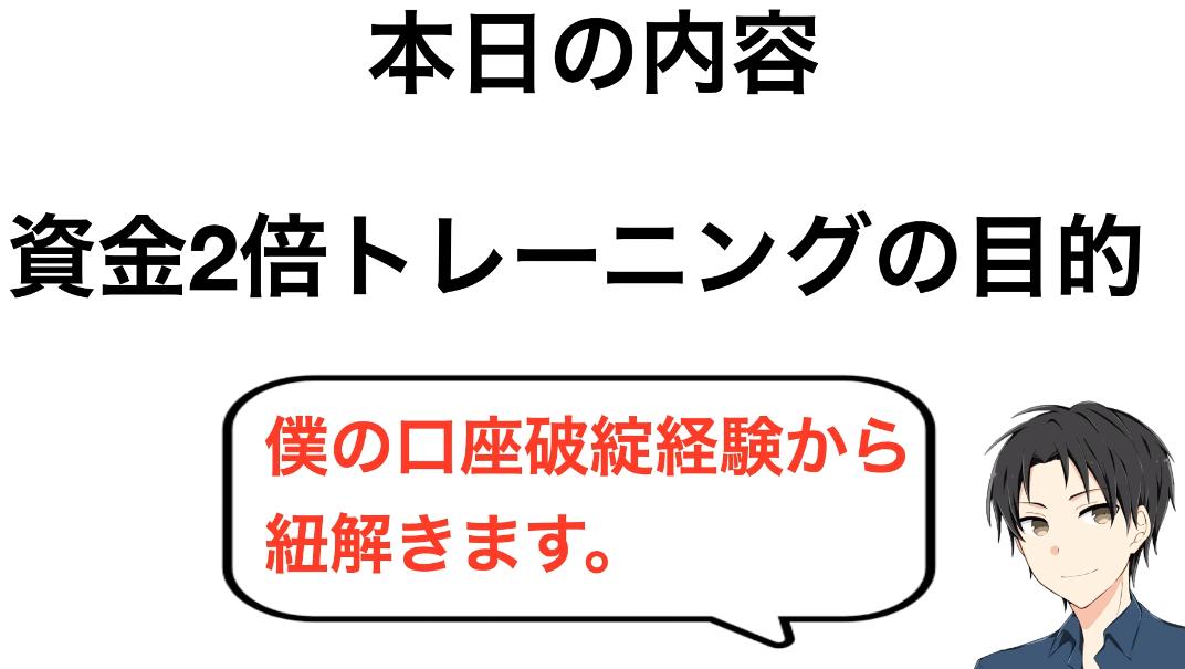 f:id:trader-nori:20200512151730p:plain