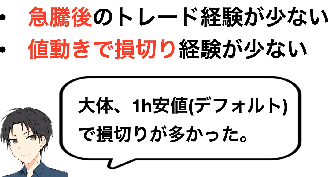f:id:trader-nori:20200512152212p:plain