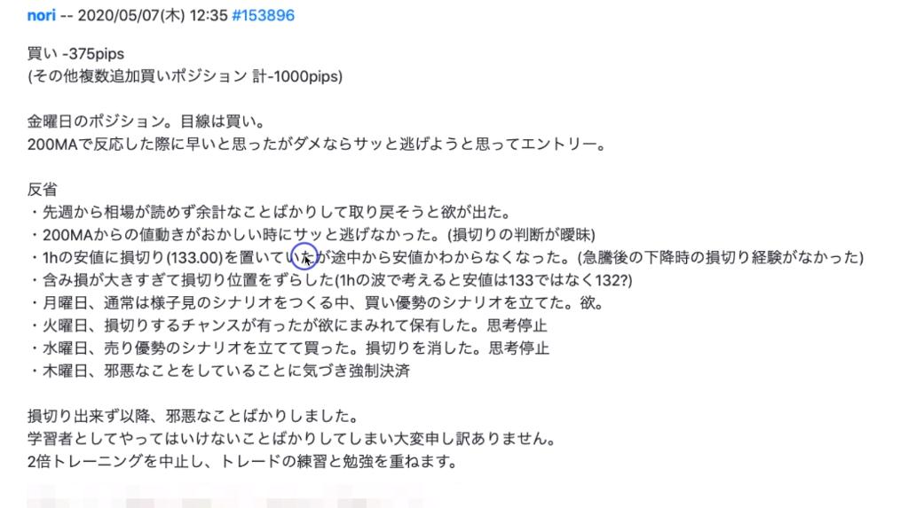 f:id:trader-nori:20200512152221p:plain