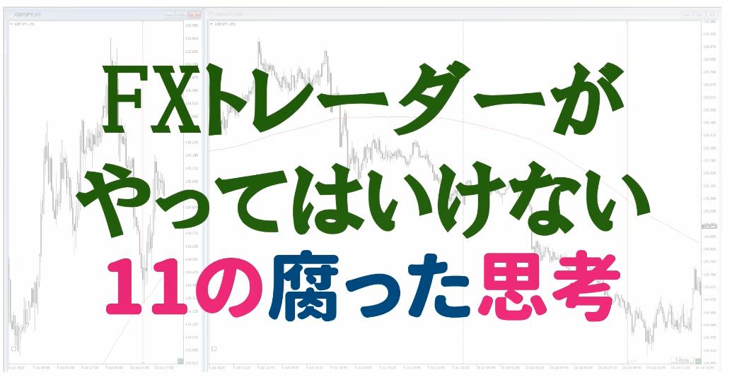 f:id:trader-nori:20200713121328p:plain