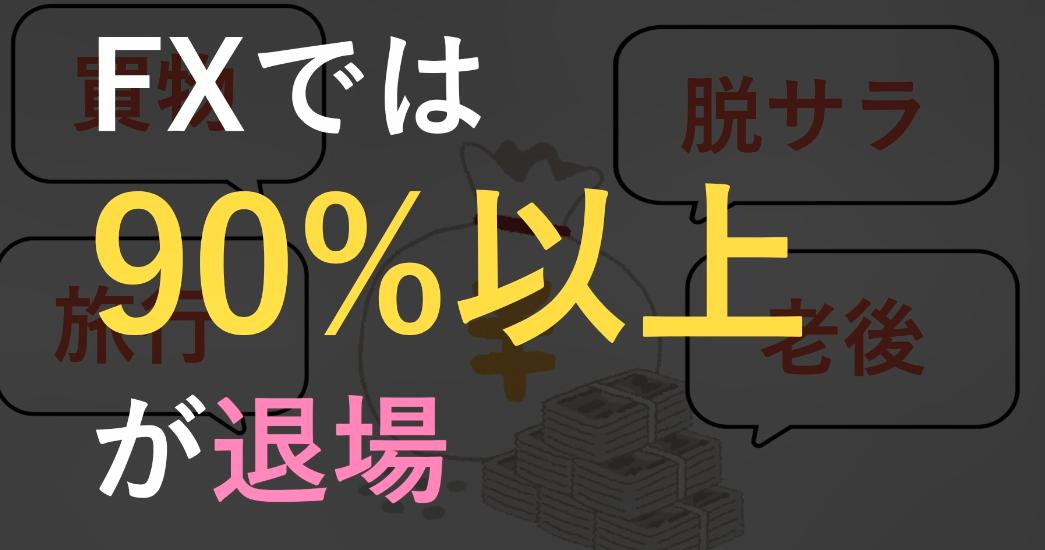 f:id:trader-nori:20200729141559p:plain
