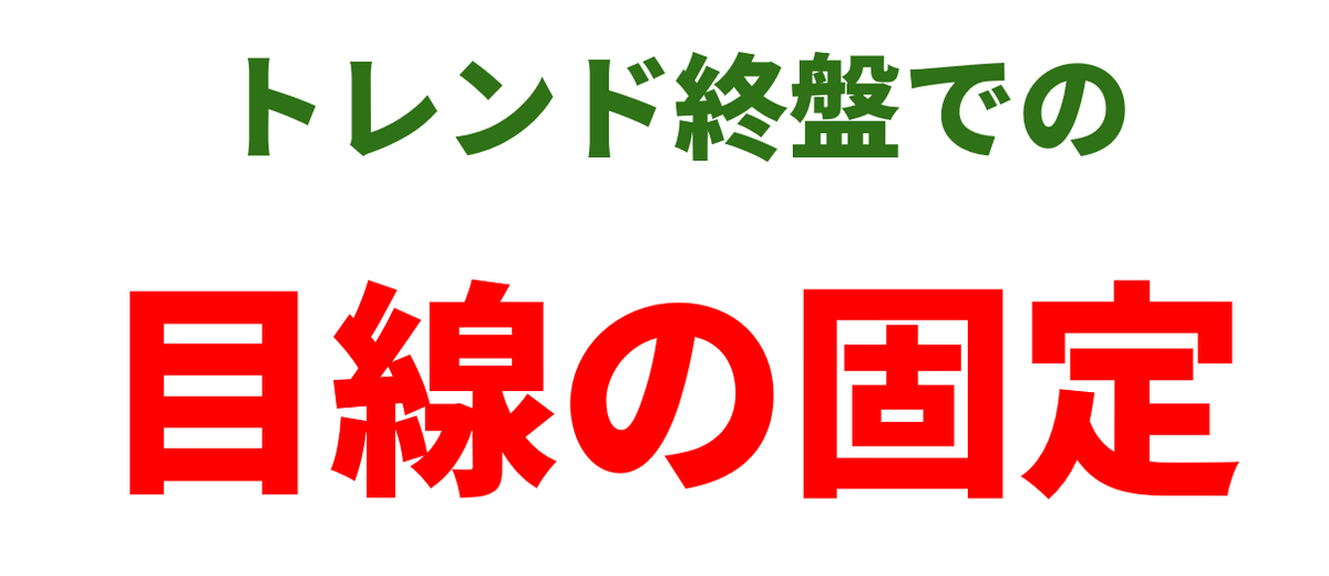 f:id:trader-nori:20200809201246p:plain