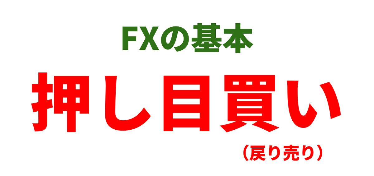 f:id:trader-nori:20200816200155p:plain