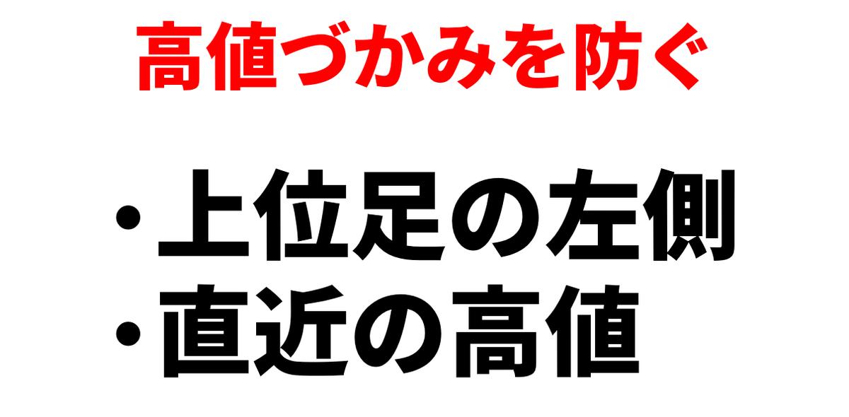 f:id:trader-nori:20200822201315p:plain