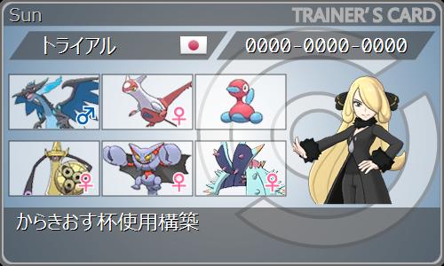 f:id:traial-pokemon:20170620172152p:plain