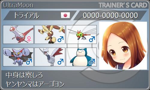 f:id:traial-pokemon:20180331152900p:plain