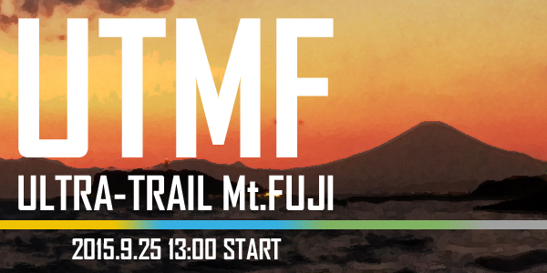 f:id:trail1048:20150904100541j:plain