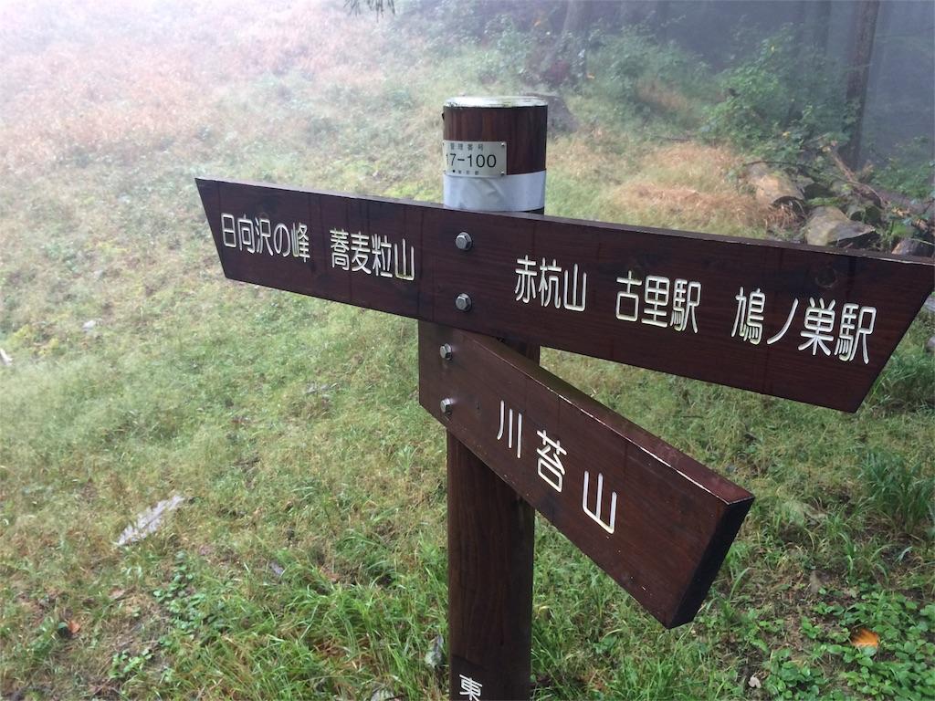 f:id:trail1048:20161003143328j:image