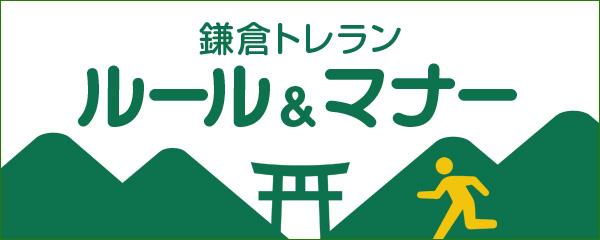 鎌倉トレラン ルール&マナー