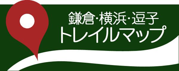鎌倉・横浜・逗子トレイルマップ