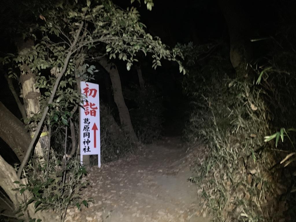 f:id:trail1048:20190122091050j:plain