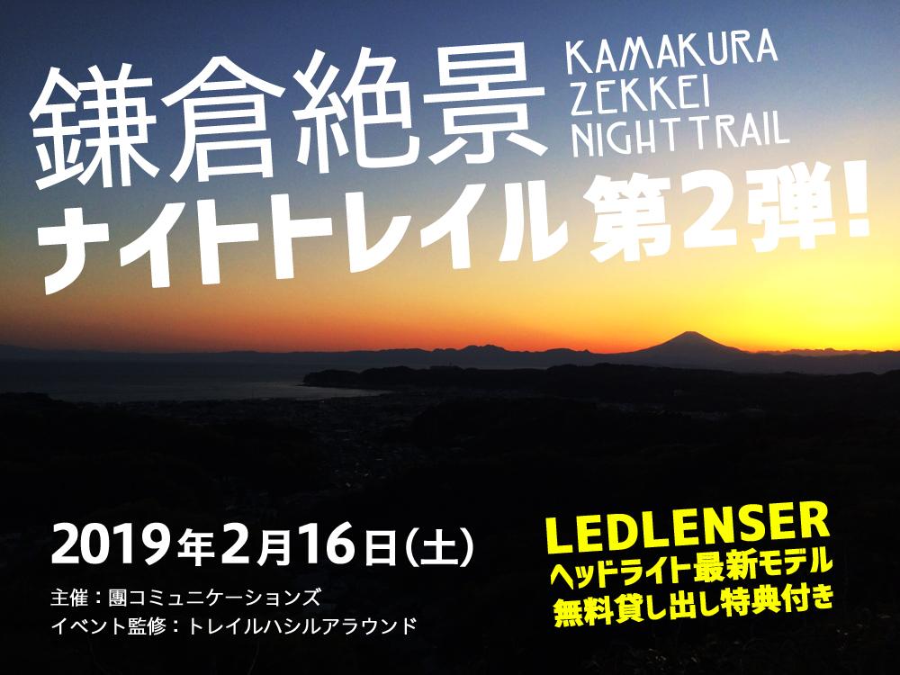 2月16日に「鎌倉絶景ナイトトレイル」第2弾を開催します!【トレランツアー2019】