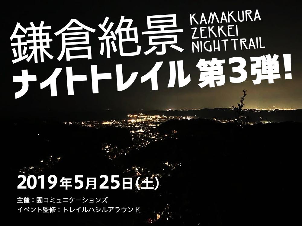 5月25日に「鎌倉絶景ナイトトレイル」第3弾を開催予定!