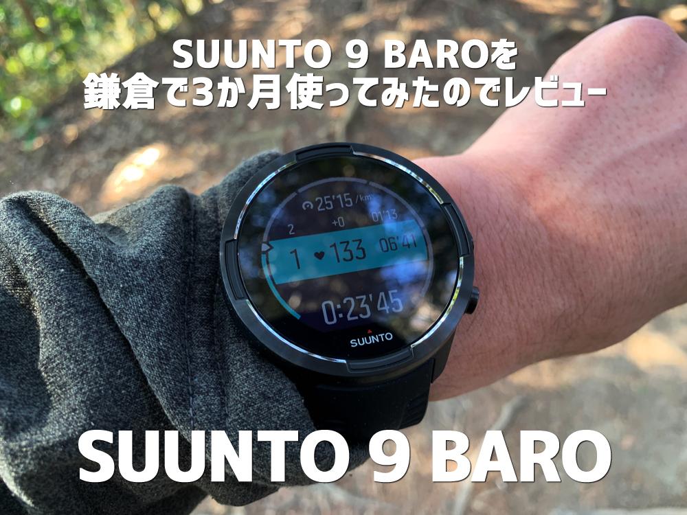 Suunto 9 Baroを鎌倉で3か月使ってみたのでレビュー【スント9】