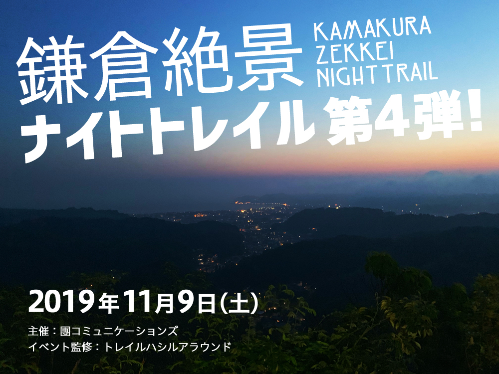 11月9日に「鎌倉絶景ナイトトレイル」第4弾開催!【LEDLENSERヘッドライトNEO10R貸出付き!】