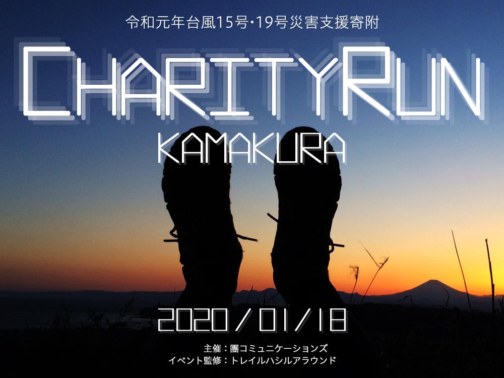 1月18日に台風災害支援「鎌倉チャリティラン」開催!