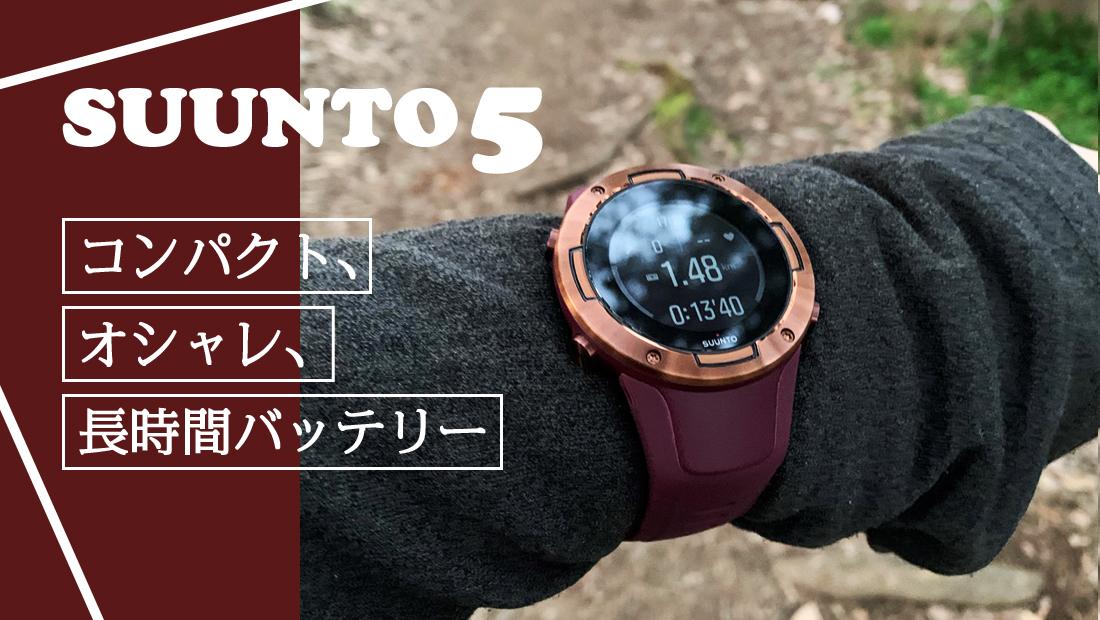 SUNNTO 5 コンパクト、オシャレ、長時間バッテリー