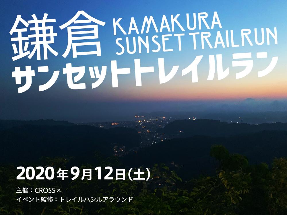 9月12日に「鎌倉サンセットトレイルラン」開催!