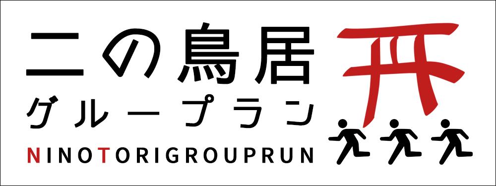 鎌倉・二の鳥居グループラン【毎週金曜朝7時】