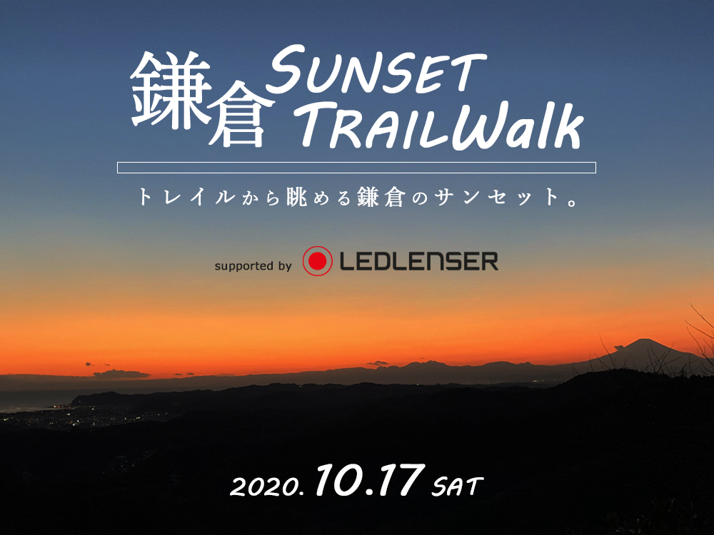 f:id:trail1048:20201010142610j:plain