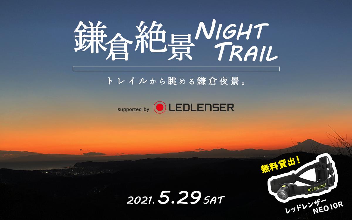 鎌倉絶景ナイトトレイル