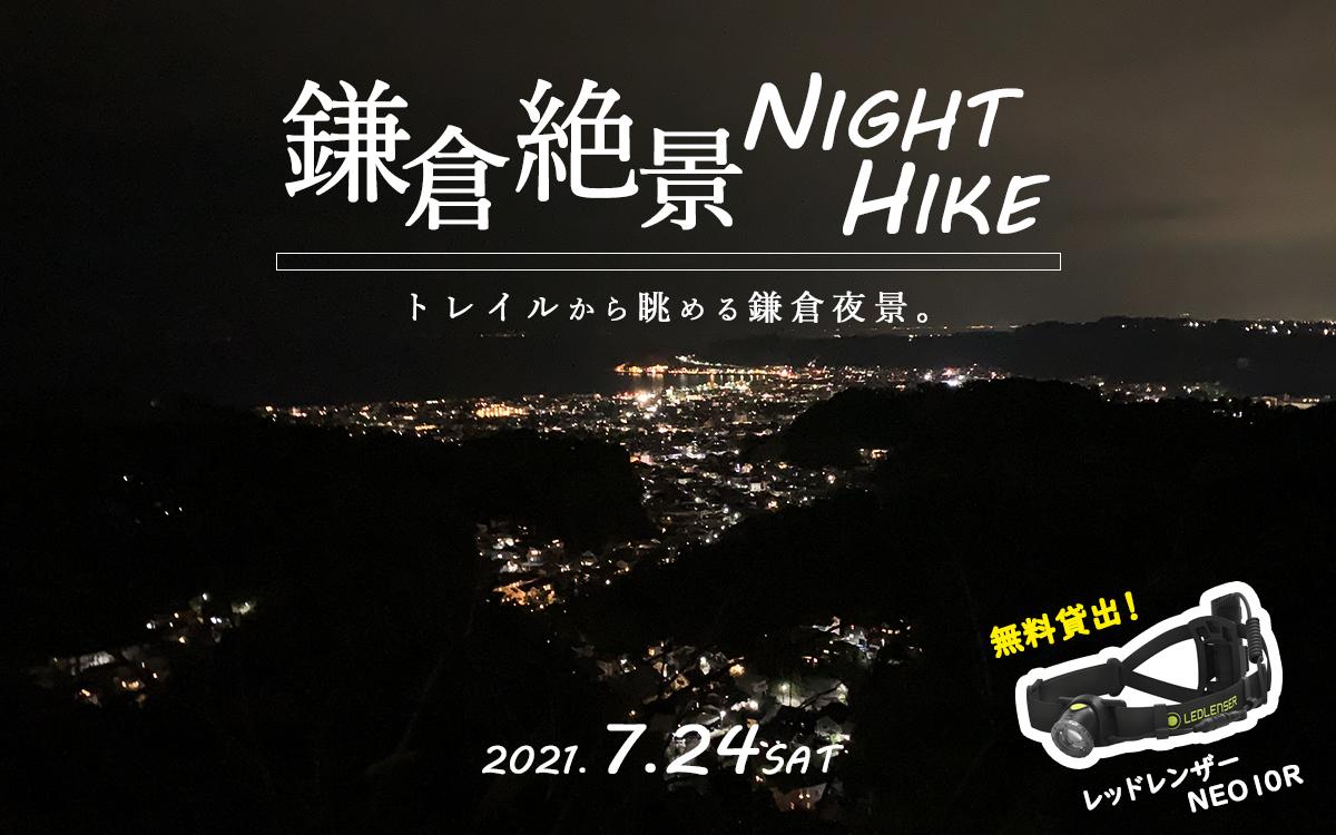 7月24日に「鎌倉絶景ナイトハイキング」開催!