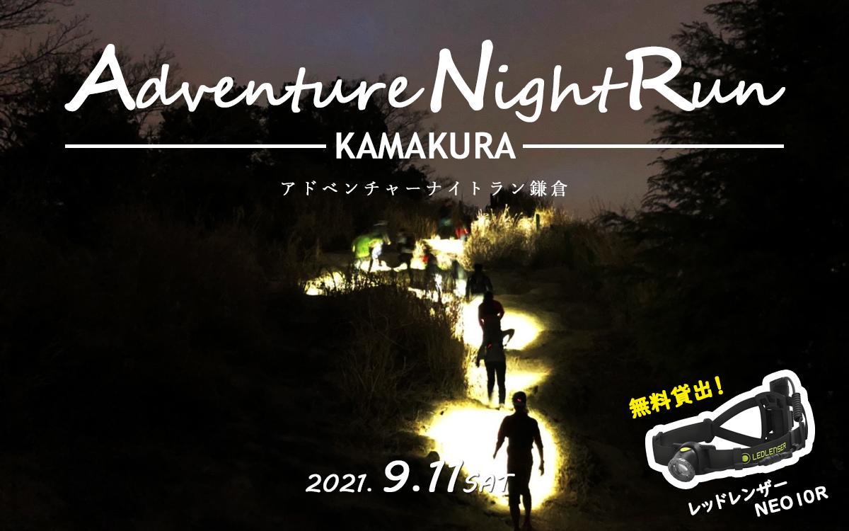 9月11日に「アドベンチャーナイトラン鎌倉」開催!ナイトトレイル大冒険!