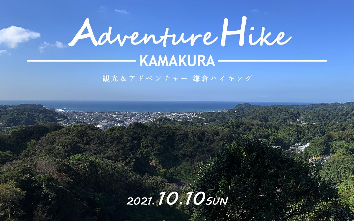 観光&アドベンチャー 鎌倉ハイキング 2021年10月10日(日)
