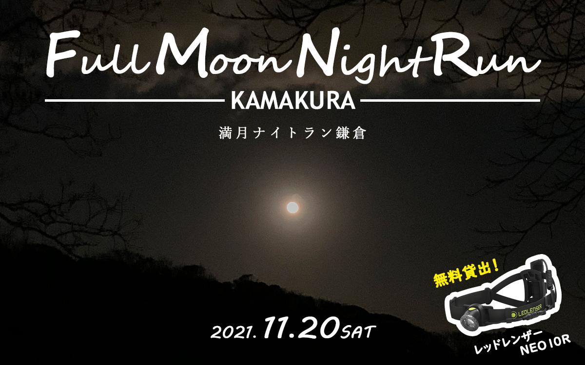 満月ナイトラン鎌倉