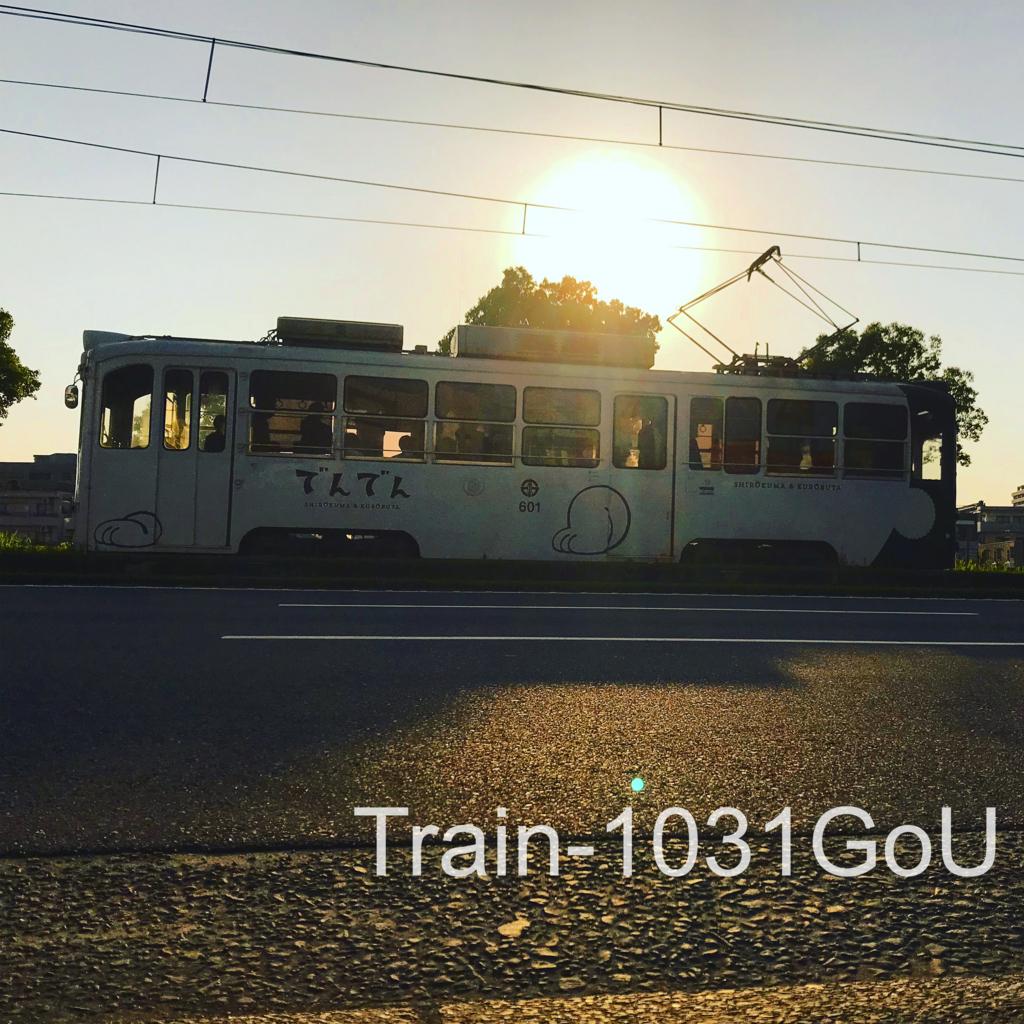 f:id:train-1031GoU:20180601231204j:plain