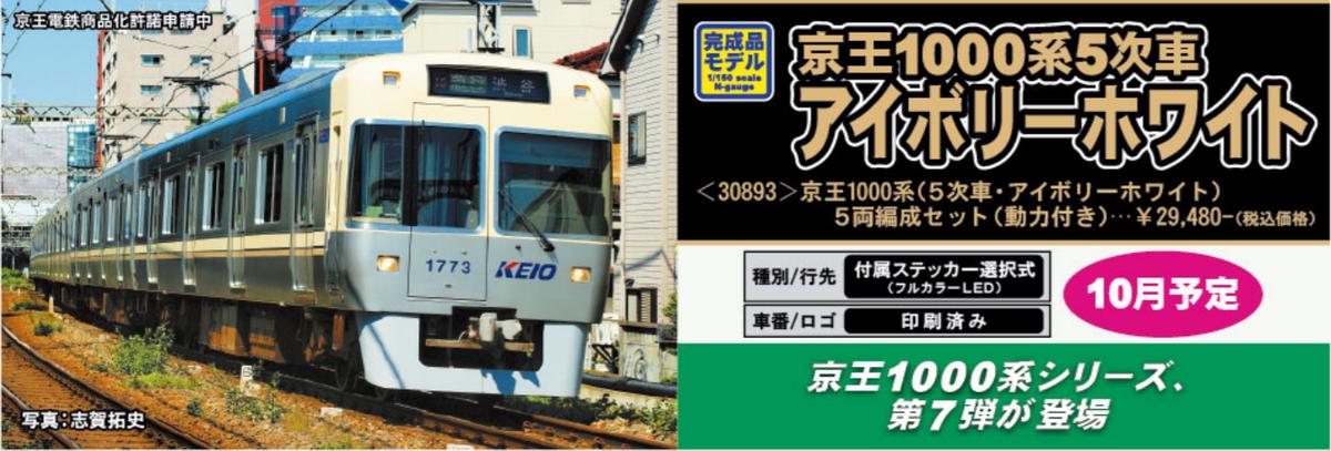 f:id:train-model:20210530214824p:plain