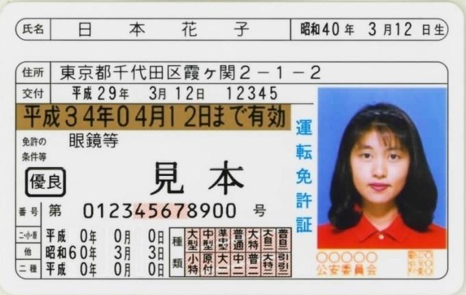 運転 免許 第 一 種