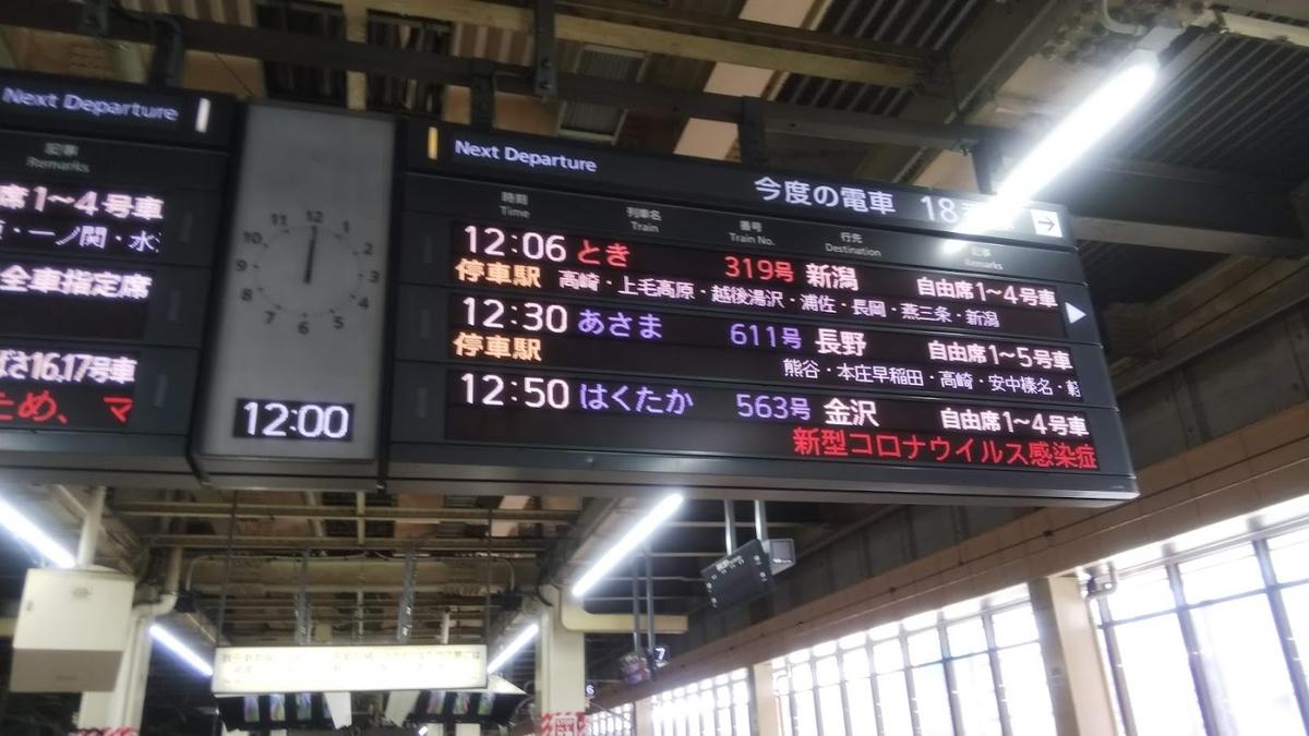 f:id:train_train0702:20200802060356j:plain